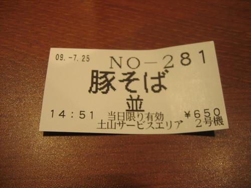 IMG_9699