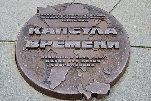 Капсула Времени, Екатеринбург