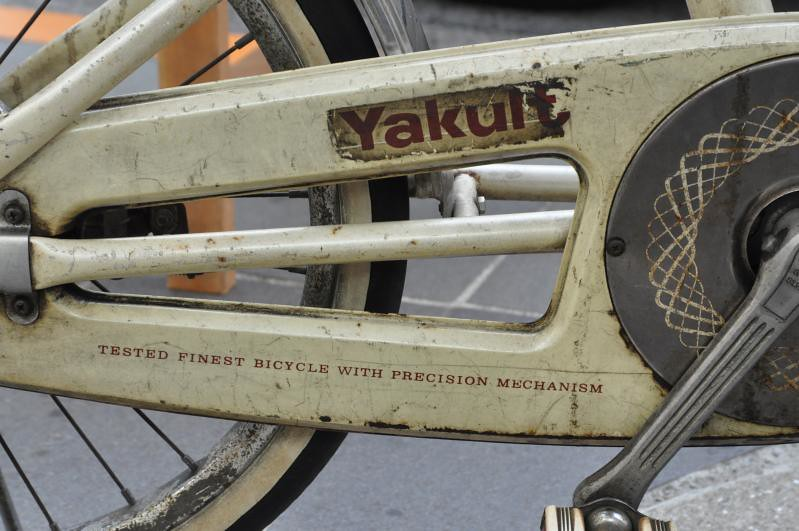 The World's most recently posted photos of japanese and yakult