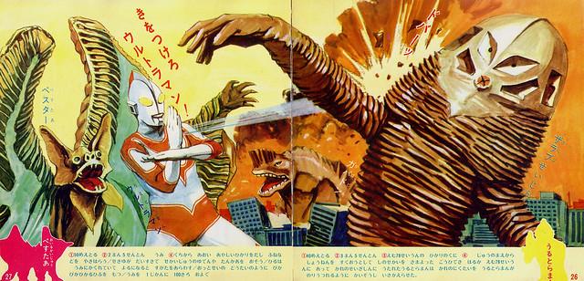 Pestar, Ultraman, Gabadon, Alien Zarab
