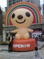 open小將