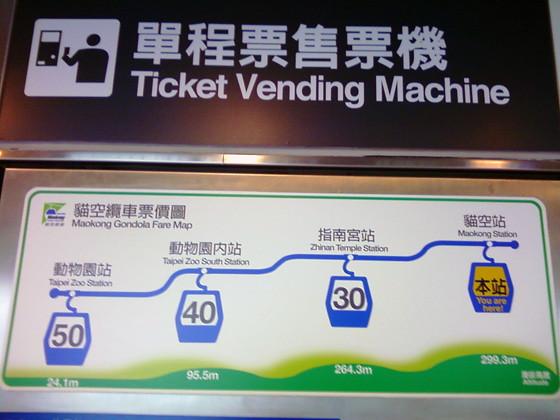 台北木柵旅遊: 台北貓空纜車,木柵動物園貓纜,票價價格