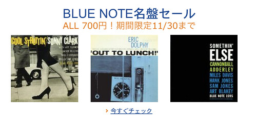 amazonMP3 BLUE NOTE Sale Ad