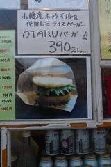 Otaru Burger