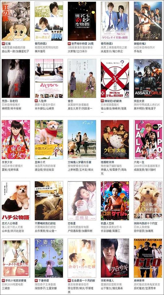 04土豆網日本電影 - 02
