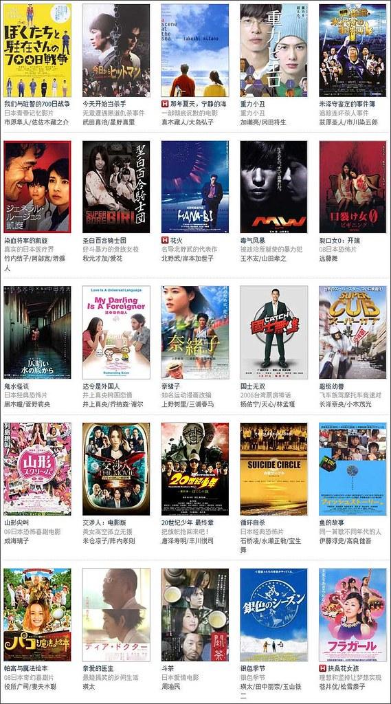 04土豆網日本電影 - 05