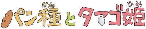 101122(1) - 「宮崎駿」監督的最新作品《麵包酵母與蛋公主,今天起在「三鷹之森 吉卜力美術館」首映!