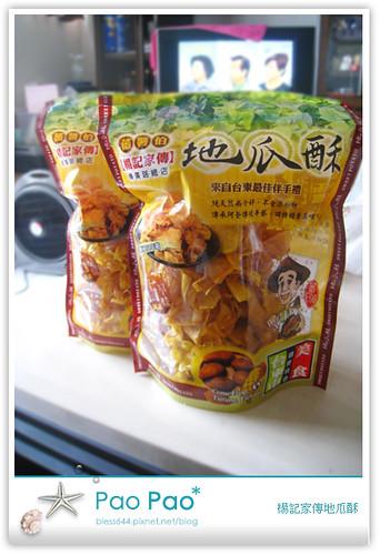 台東楊記家傳地瓜酥
