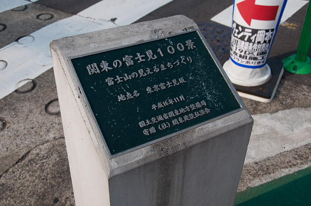 世田谷区岡本三丁目 東京富士見坂