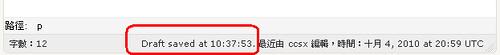 101127(1) - 「Wordpress.com實戰經驗分享」...新書《站長親授!WordPress 3.0部落格架站十堂課》的一刀未剪版<上集> ccsx-02