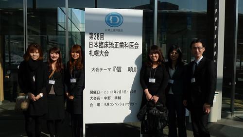 2011日本臨床矯正歯科医会大会 写真
