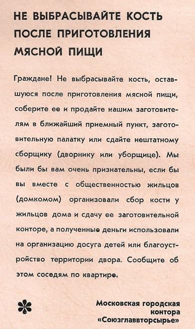 кость_1967_реклама2