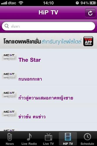 App MCOT