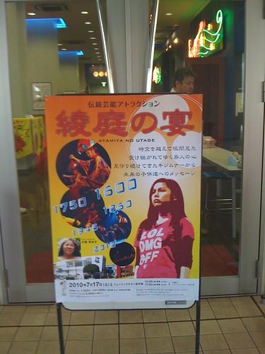 綾庭の宴ポスター