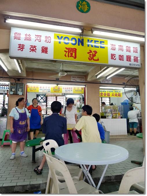 Stadium Yoon Kee Tauge Ayam & Wantan Mee