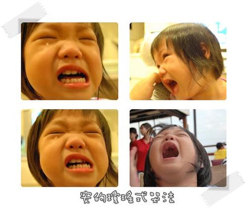 10077-安的眼淚