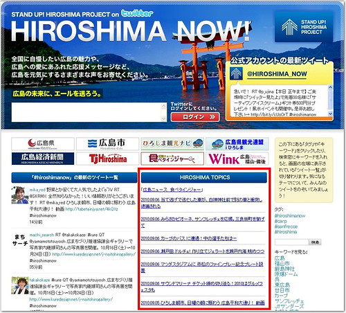 ひろしまなう!(HIROSHIMA NOW)へ、ニュース提供をスタートしました