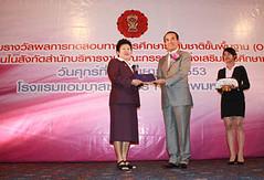 สช.มอบรางวัล 945 โรงเรียน