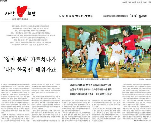 Angela in the Korean Newspaper
