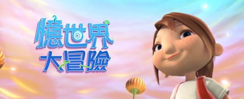 100925(2) - 台灣史上第一部由國人自製的3DCG動畫長片《憶世界大冒險》將在年底盛大首映!