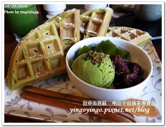明森宇治抹茶日本咖啡990829_R0014599