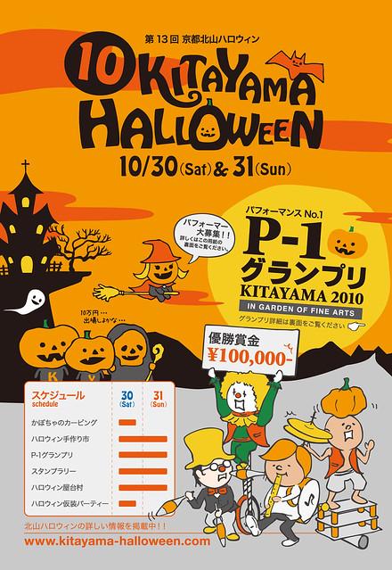 Kitayama Halloween 2010 flyer 01