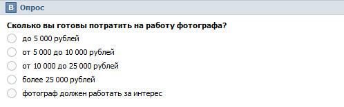 vk_poll_1