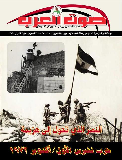 صوت العرب - العدد 25