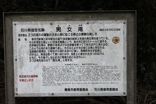 看板(男女滝)