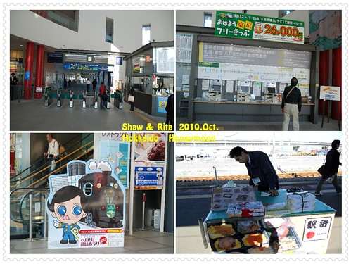 JR函館駅站內設施