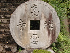 Buddhist symbol Kyoto