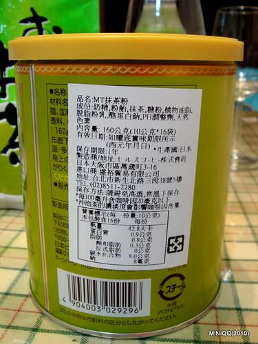 20101122 抹茶奶茶大會 P2_F03 MT抹茶粉