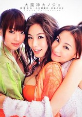 Nao Nagasawa kecil (miztalie) Tags: dan girl beautiful asian asia profile american malang smu kota sma jepang wanita cewek