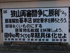 Sayama Incident