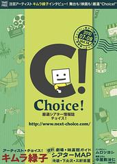 「Choice! vol.14」2010年7-8月号
