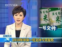 ccav-news-program