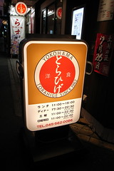 @ (cobacco) Tags: japan yokohama  hiyoshi  torahige