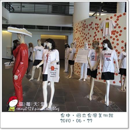 台中國美館76-2010.06.27