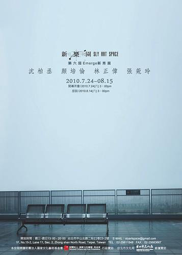 新樂園第六屆Emerge新秀展─沈柏丞、顏培倫、林正偉、張菀玲