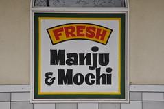 Manju and Mochi (JUN / LDK) Tags: food cakes bread hawaii maui bakery mochi manju wailuku homemaidbakery
