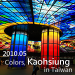 2010_05_colors_kuohsiung