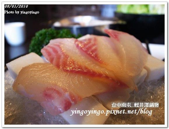 輕井澤鍋物990801_R0014033