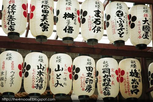 Kyoto - Nishiki Food Market 錦市場 - Teramachi Dori