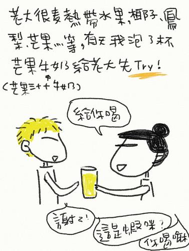 芒果牛奶1