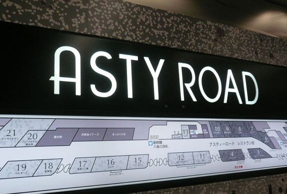 Asty Road