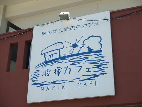 波輝カフェ 七浦 海水浴場のオシャレなカフェ&海の家!