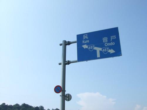 広島 呉 音戸大橋の画像 9