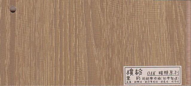 4寸4尺缤纷oak精雕海岛型超耐磨木地板系列~里约