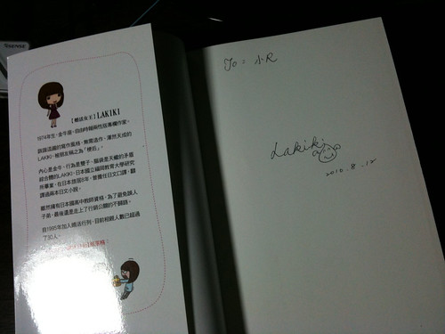 LAKIKI親筆簽名