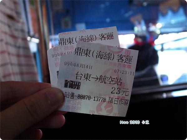 台東-機場04